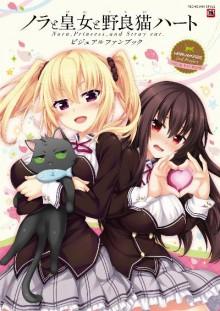 Artbook-ノラと皇女と野良猫ハート-Nora-Princess-and-Stray-Cat.-ビジュアルファンブック-Nora-to-ojo-to-Noraneko-Hato-Nora-Purinsesu-Ando-Sutorei-Kyatto-Bijuaru-fan-Bukku.jpg