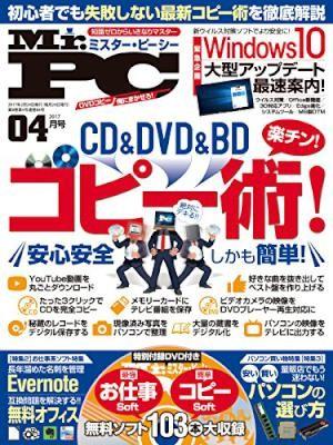 Mr.PC-ミスターピーシー-2017年04月号.jpg