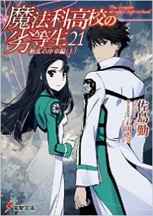 Novel-魔法科高校の劣等生-第01-21巻-Mahouka-Koukou-no-Rettousei-vol-01-21.jpg