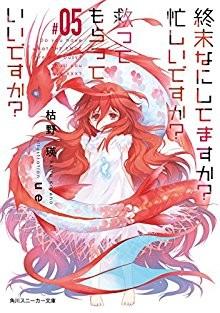 Shuumatsu-Nani-Shitemasu-ka-Isogashii-desu-ka-Sukutte-Moratte-Ii-desu-ka-vol-01-05