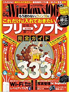 Windows100 2017-04月号