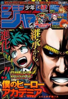 週刊少年ジャンプ-2017年17号-Weekly-Shonen-Jump-2017-17.jpg