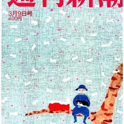 週刊新潮-2017年03月09日-Shukan-Shincho-2017-03-09.jpg