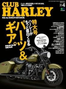 CLUB-HARLEY-2017年04月号-Vol.201.jpg