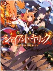 Novel-龍と狐のジャイアント・キリング-第01-02巻-Ryu-to-Kitsune-No-Giant-Killing-vol-01-02.jpg