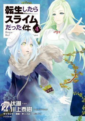 転生したらスライムだった件-第01-04巻-Tensei-Shitara-Slime-Datta-Ken-vol-01-04.jpg