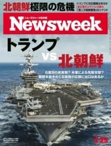 週刊ニューズウィーク日本版 2017年04月25日号