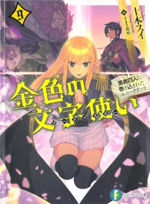Novel-金色の文字使い-第01-09巻-Kiniro-no-Moji-Tsukai-vol-01-09.jpg