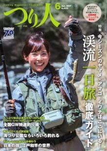 つり人-2017年06月号-Tsuribito-2017-06.jpg