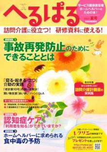 へるぱる-2017夏号-Heruparu-2017-summer.jpg