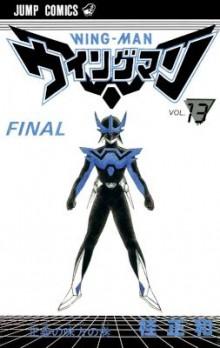 ウイングマン-第01-13巻-Wingman-vol-01-13.jpg