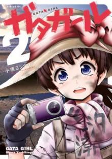 ガタガール-第01-02巻-Gata-Girl-vol-01-02.jpg