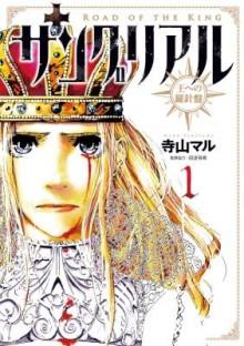 サングリアル~王への羅針盤~-第01巻-Sanguriaru-–-Ou-e-no-Rashinban-vol-01.jpg
