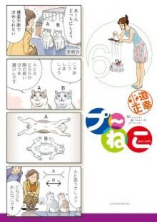 プ~ねこ-第01-06巻-PuNeko-vol-01-06.jpg