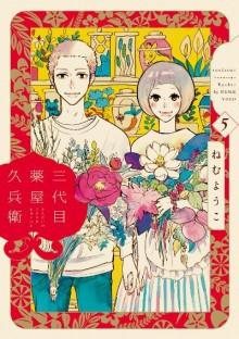 三代目薬屋久兵衛-第01-05巻-Sandaime-Kusuriya-Kyube-vol-01-05.jpg