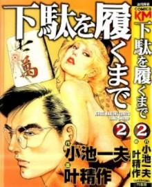 下駄を履くまで-第01-02巻-Geta-o-Haku-made-vol-01-02.jpg