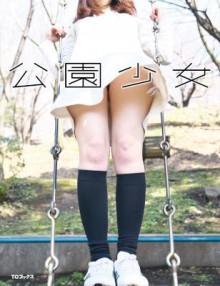 公園少女-TOブックス写真集.jpg