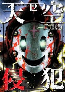 天空侵犯-第01-12巻-Tenkuu-Shinpan-vol-01-12.jpg