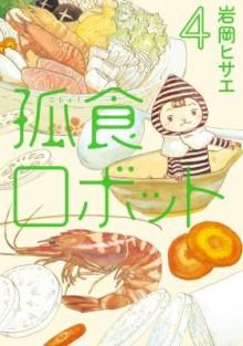 孤食ロボット-第01-04巻-Koshoku-Robot-vol-01-04.jpg