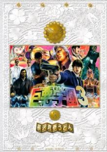 巨悪学園-第01-03巻-Kyoaku-Gakuen-vol-01-03.jpg