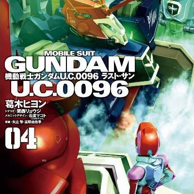 機動戦士ガンダム-U.C.0096-ラスト・サン-第01-04巻-Kidou-Senshi-Gundam-U.C.-0096-–-Last-Sun-vol-01-04.jpg