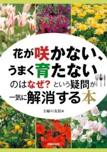 花が咲かない、うまく育たないのはなぜ?という疑問が一気に解消する本.jpg