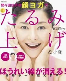 間々田佳子の顔ヨガで即たるみ上げ小顔.jpg