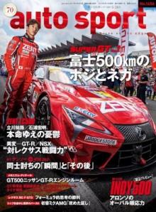AUTOSPORT-オートスポーツ-2017年05月26日号.jpg