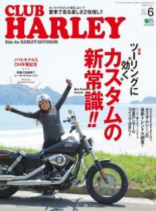 CLUB-HARLEY-2017年06月号-Vol.203.jpg