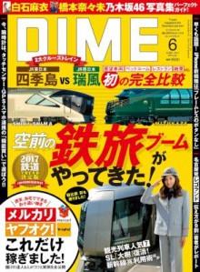 DIME-ダイム-2017年03-06月号.jpg