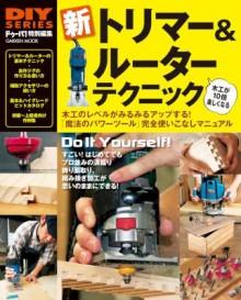 DIYシリーズ-新トリマー&ルーターテクニック.jpg