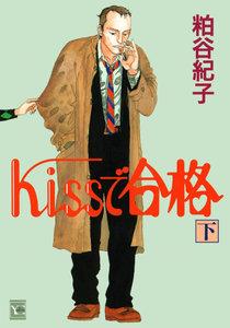 Kissで合格-第01-02巻-Kiss-de-Goukaku-vol-01-02.jpg