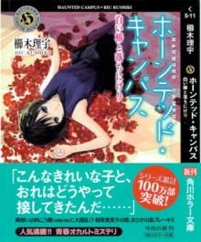 Novel-ホーンテッド・キャンパス-第01-11巻-Haunted-Campus-vol-01-11.jpg