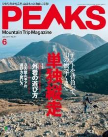 PEAKS-ピークス-2017年06月号.jpg