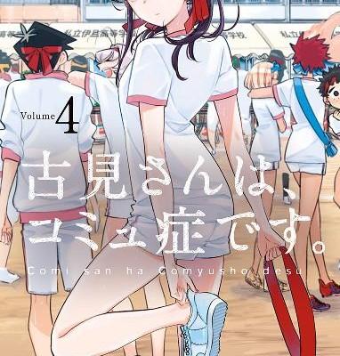 古見さんは、コミュ症です。-第01-04巻-Komi-san-wa-Komyushou-Desu.-vol-01-04.jpg