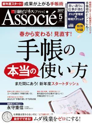 日経ビジネスアソシエ-2017年05月号-Nikkei-Business-Associate-2017-05.jpg