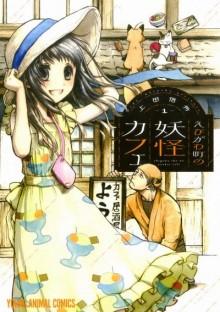 えびがわ町の妖怪カフェ-第01巻-Ebigawacho-no-Yokai-Kafe-vol-01.jpg