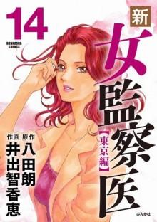 新・女監察医-【東京編】-第01-14巻-Shin-Onna-Kansatsui-vol-01-14.jpg