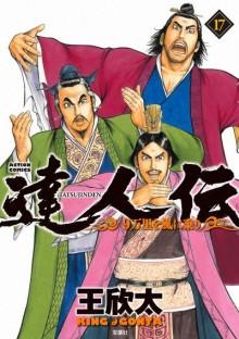 達人伝-9万里を風に乗り-第01-17巻-Tatsujinden-–-9-Banri-o-Kaze-ni-Nori-vol-01-17.jpg