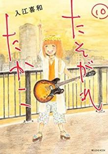 たそがれたかこ-第01-10巻-Tasogare-Takako-vol-01-10.jpg