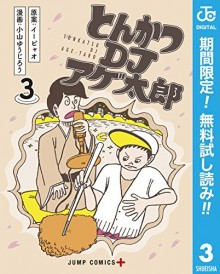 とんかつDJアゲ太郎-第01-03巻-Tonkatsu-DJ-Agetaro-vol-01-03.jpg