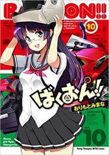 ばくおん-第01-10巻-Bakuon-vol-01-10.jpg