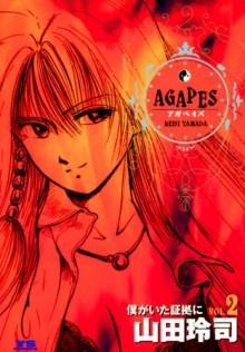 アガペイズ-第01-02巻-Agapes-vol-01-02.jpg