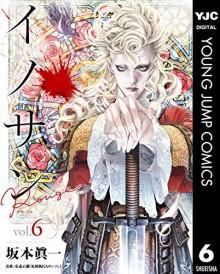 イノサン-Rouge-第01-06巻-Innocent-Rouge-vol-01-06.jpg