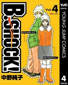 ビーショック-第01-04巻-B-Shock-vol-01-04.jpg