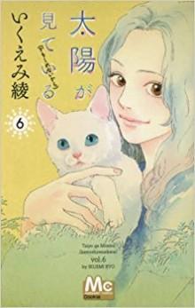 太陽が見ているかもしれないから-第01-06巻-Taiyou-ga-Mite-Iru-Shirenai-vol-01-06.jpg