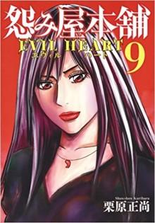 怨み屋本舗-EVIL-HEART-第01-09巻-Uramiya-Honpo-Evil-Heart-vol-01-09.jpg