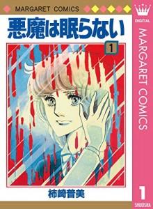 悪魔は眠らない-第01巻-Akuma-wa-Nemuranai-vol-01.jpg