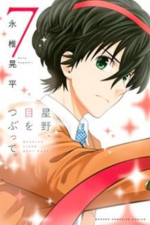 星野、目をつぶって。-第01-07巻-Hoshino、me-wo-tsubutte。vol-01-07.jpg