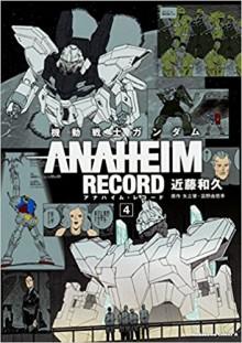 機動戦士ガンダム-ANAHEIM-RECORD-第01-04巻-Kidou-Senshi-Gundam-–-Anaheim-Record-vol-01-04.jpg